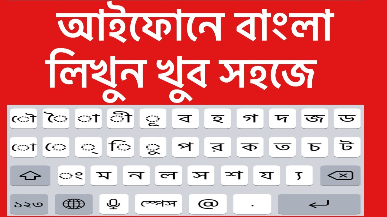 iPhone bangla typing keyboard  Gboard keyboard  iTech Mamun