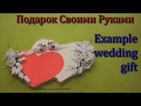 Подарок на свадьбу. Example wedding gift
