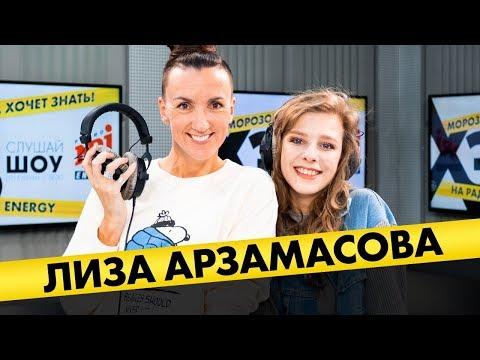 Лиза Арзамасова: про отношения с «Папиными дочками», театр через постель и  возвращение на СТС