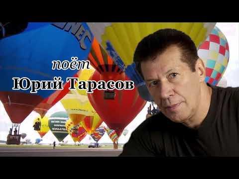"Юрий Тарасов - ""БАЛЛАСТ"""