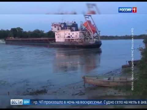 """В Ростовской области сняли с мели сухогруз """"Цимлянск"""""""