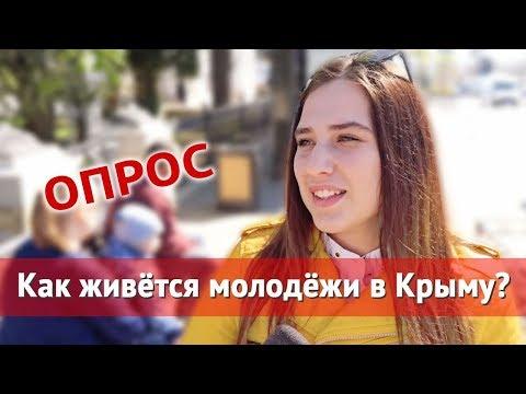 Хорошо ли молодёжи в Крыму и Севастополе? - Опрос на улицах города 2019