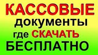 Где скачать КАССОВЫЕ документы БЕСПЛАТНО(, 2014-03-12T16:52:08.000Z)