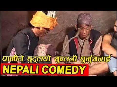 धमिले छुट्टायो धुर्मुस सुन्तली लाई | Nepali Comedy Video | Sitaram Kattel