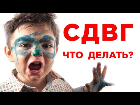 Сабанцев Антон, врач-психиатр.  СДВГ (Синдром дефицита внимания с гиперактивностью)