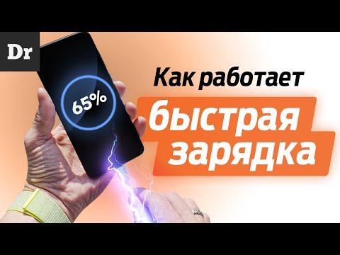 Как работает БЫСТРАЯ ЗАРЯДКА в смартфонах?