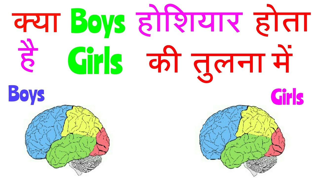 girls are more intelligent then boys Some humans are more intelligent than others  little girls are far more intelligent in nursery, hungry for knowledge while boys can't concentrate like girls,.