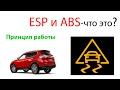 Что такое ESP и ABS ?