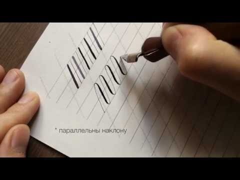 Уроки по каллиграфии для начинающих видео