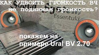 Огляд і тест 2хканального підсилювача Ural BV 2.70. Як подвоїти гучність ВЧ на халяву???