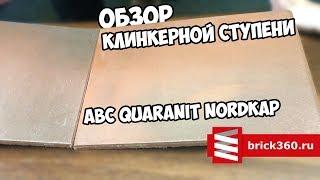 Немецкая клинкерная ступень. ABC Quaranit Nordkap. Обзор.