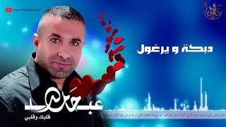 الفنان عبد حامد - دبكة و يرغول - من البوم قلبي و قلبك 2018