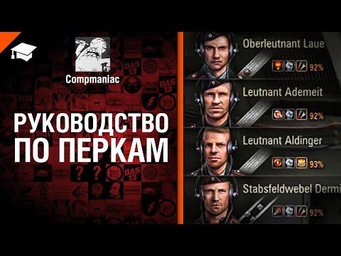 Руководство по перкам - Право на выбор №23 - от Compmaniac [World of Tanks]