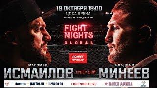 Прогноз и аналитика боев от MMABets: Fight Nights Global 90: Исмаилов - Минеев, PFL #10. Выпуск №120