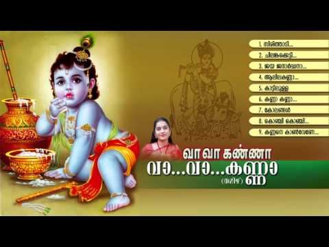 வா வா கண்ணா | VAA VAA KANNA | Hindu Devotional Songs Tamil | Sree Krishna Songs