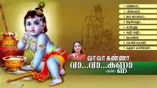 வா வா கண்ணா | VAA VAA KANNA | Hindu Devotional Songs Tamil | Sree Krishna Songs