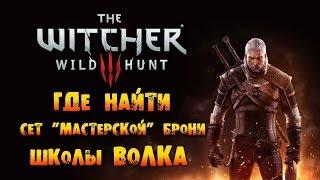 "The Witcher 3: Wild Hunt - Где найти сет ""Мастерской"" Брони Школы Волка!"