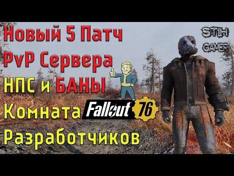 Fallout 76: Новый Патч ➢ PvP Сервера ➢ НПС и БАНЫ ☠ Комната Разработчиков thumbnail