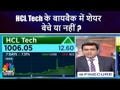 HCL Tech के बायबैक में शेयर बेचे या नहीं ?   ₹4000 Cr का बायबैक घोषित   CNBC Awaaz