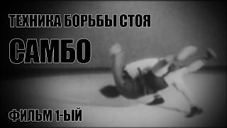 Техника борьбы стоя. Самбо. Фильм 1-ый. Союзспортфильм. (1985 год)