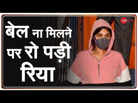 Bollywood Breaking 20-20: Rhea Chakraborty समेत 5 आरोपियों की Bail Petition Special Court में खारिज