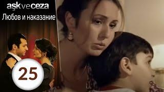 Любовь и наказание 25 серия mp4
