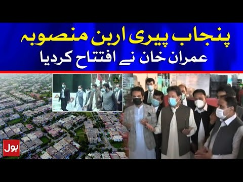 PM Imran Khan Inaugurated Peri-Urban Housing Scheme in Lahore Today