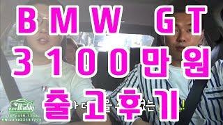 """[중고차대디] """"차라리 마법에 가깝다!!"""" BMW GT 3100만원 출고후기!! #57"""