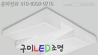 LED방등 LED거실등  구미전등교체 구미조명수리 LE…