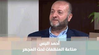 أحمد البس - صناعة المنظفات تحت المجهر