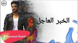 Muhannad Khalaf - L5abar El3ajel  | مهند خلف - الخبر العاجل