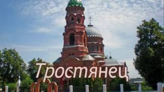 Тростянец(http://viktordolya.wordpress.com., 2011-01-16T11:28:49.000Z)
