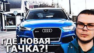 видео Где-Audi.ru - автомобили Ауди, автосалоны Audi, продажа новых и б/у автомобилей Ауди, предложения от дилеров Audi.