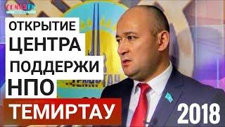 Открытие центра поддержки НПО в г.Темиртау