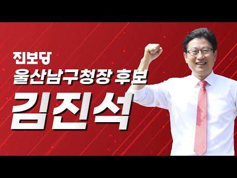 진보당 울산남구청장 후보 김진석