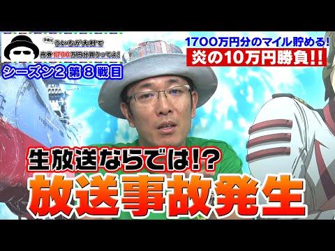 【ボートレース大村×ういち】今度はういちが大村の舟券1700万円分買うってよ! 第8戦