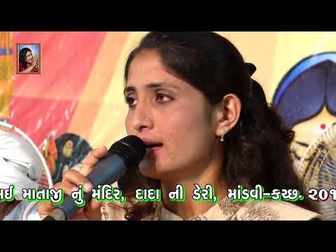 Karam No Sangathi Rana (કરમ નો સંગાથી રાણા) | Nilesh Gadhvi & Geeta Ben Rabari | Live Program | 2017