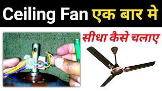 Ceiling Fan Direction || पंखे को एक बार में सीधा कैसे चलाए || Fan Proper Connection in hindi