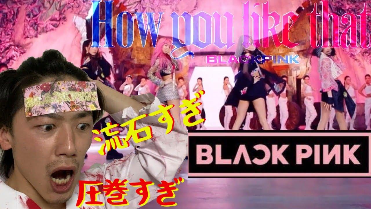 遂にカムバ!!BLACKPINK新曲How you like thatがしっかり想像を超えてきてやばい件