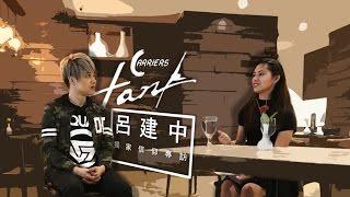 【TANK 獨家專訪】- TANK 呂建中 [HD]