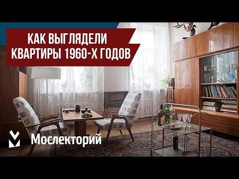 Как выглядели квартиры 1960-х годов . Лекция Квартира