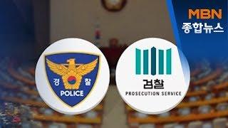 검경 수사권 조정안 국회 통과…'희비 엇갈린' 경찰 vs 검찰[MBN 종합뉴스]
