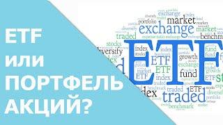Инвестировать в ETF или в индивидуальные акции?   Личный опыт инвестирования