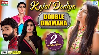 Kajal Dodiya Double Dhamaka | Kajal Dodiya | Superhit Songs 2019 | Full HD VIDEO