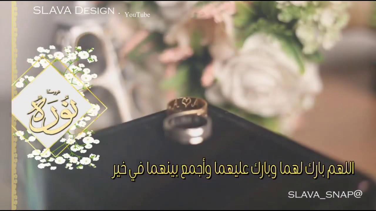 تهنئة زواج بأسم نورة Youtube