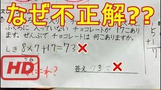 【NEW】 【驚愕】小2算数で『8×7+17=73』が不正解の驚愕の理由...