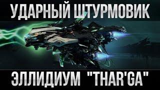 Star Conflict: Ударный Штурмовик Эллидиум Thar'Ga