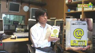 FM和歌山の災害ネットワークについて。 きのくにTVトピックス