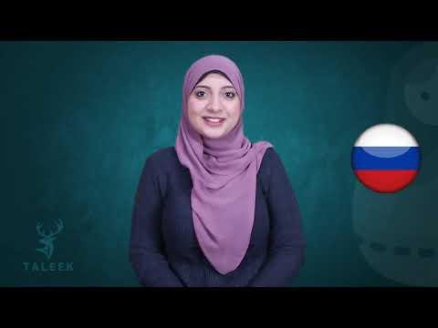 دروس تعليم اللغة الروسية