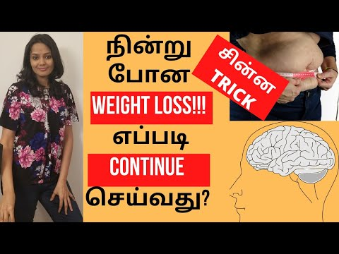 3 ways to trick the brain to lose weight l #WEIGHTLOSSTAMIL | #THAMIZHPENN